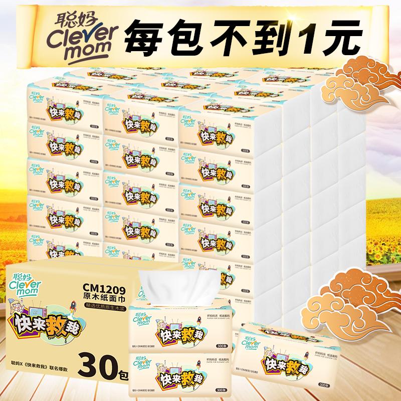 聪妈30包抽纸整箱家庭装餐巾纸巾婴儿卫生纸抽面巾纸批发家用实惠