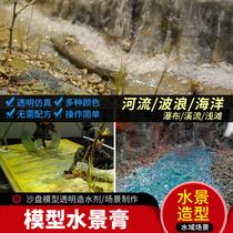 模型水景膏沙盘场景diy军事模型制作材料河流湖泊造景泥膏剂造水