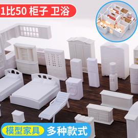 沙盘建筑模型场景材料剖面户型仿房子 立体构成ABS迷你家具 1:50图片