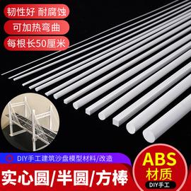 建筑沙盤模型材料立體構成DIY手工場景ABS改造實心圓棒半圓棒方棒圖片