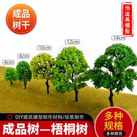 沙盘建筑模型材料diy手工场景制作模型树景观环艺成品树干梧桐树图片