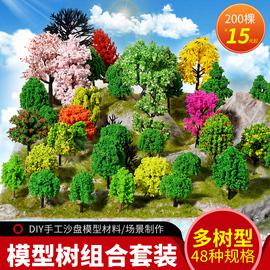建筑沙盤diy手工制作模型材料 場景微景觀樹模型小樹干成品樹套裝圖片