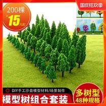 建筑沙盘模型材料 场景微景观树模型 diy手工制作材料 成品树套装