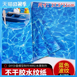 DIY手工沙盘水景 模型水面材料 室外景观 不干胶水纹仿真水波纹水