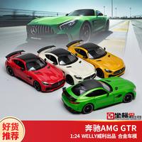 查看威利FX 1:24 奔驰AMG GTR 绿魔 合金仿真超跑汽车模型摆件礼物价格