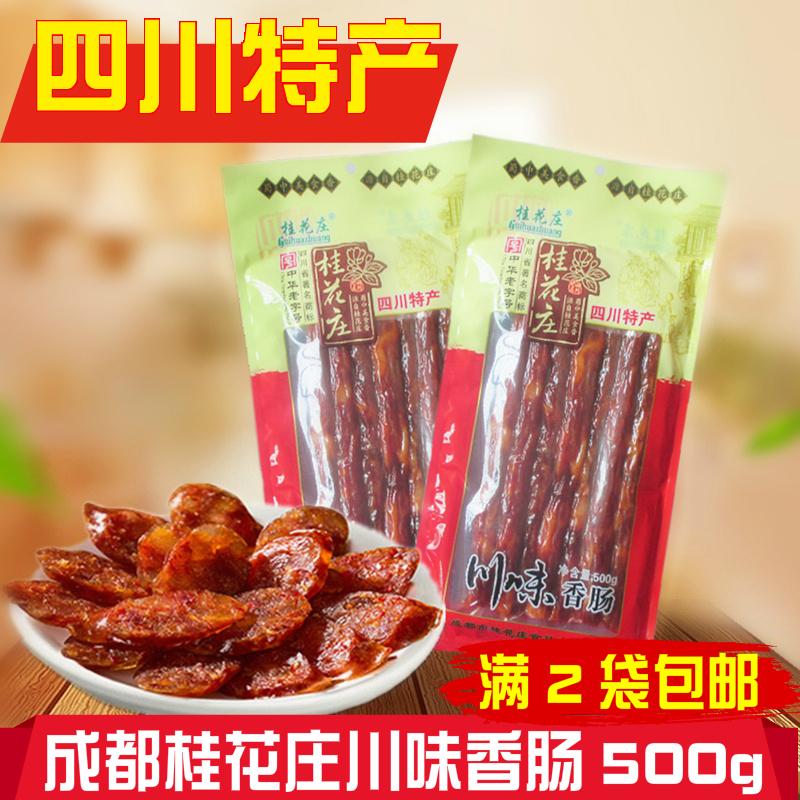 2袋包邮四川特产桂花庄川味香肠500g成都特色礼品麻辣腊肠猪肉肠