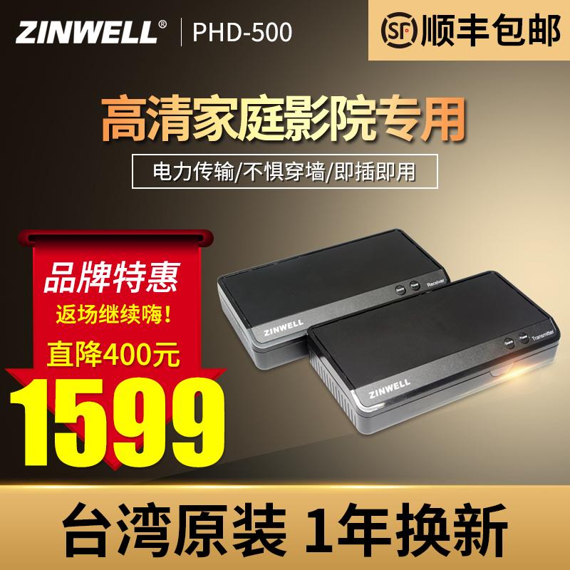 ZINWELL高清影音电力传输器 1080P无线高清音视频传输器PHD-500