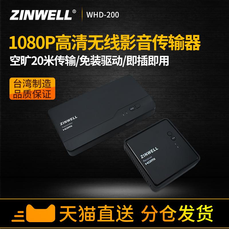 兆赫ZINWELL3D无线影音传输器WHD-200无线HDMI音视频传输无线投影