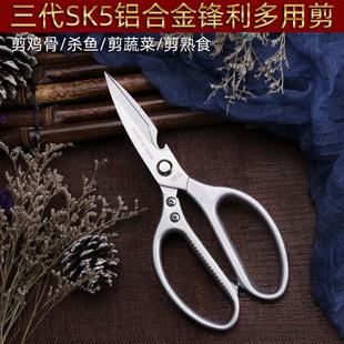 日本进口工业SK5不锈钢家用剪刀多功能强力鸡鱼骨剪厨房食物剪刀
