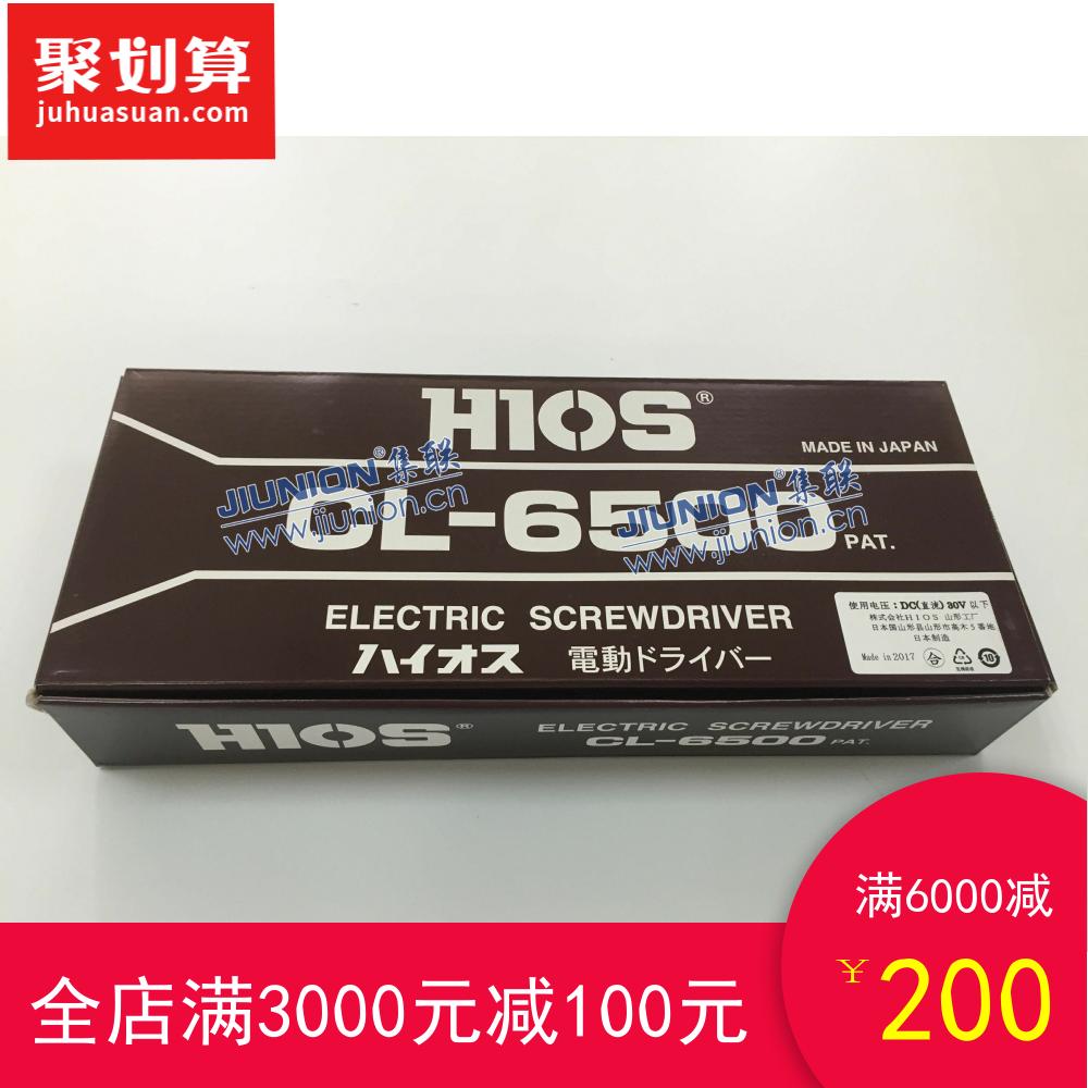 原装正品CL系列CL-6500电批HIOS好握速电动起子CL6500电动螺丝刀