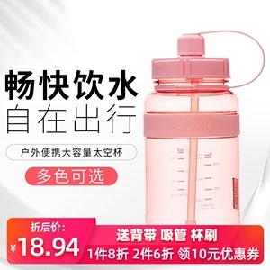 LB大容量水杯户外运动男女学生健身便携太空杯吸管杯随手杯大水壶