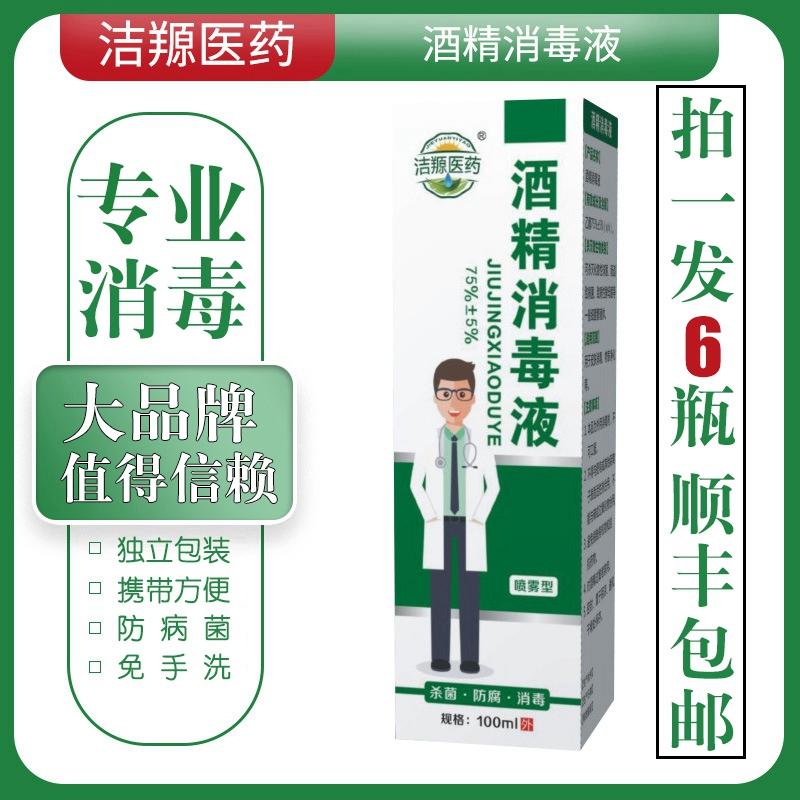 顺丰现货 防病菌喷雾75%度酒精免手洗皮肤消毒液便携100ml*6瓶