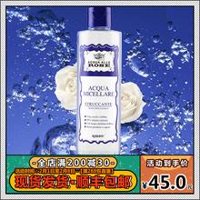 意大利acquarose艾可玫瑰卸妆水脸眼唇三合一温和清洁200mlalle