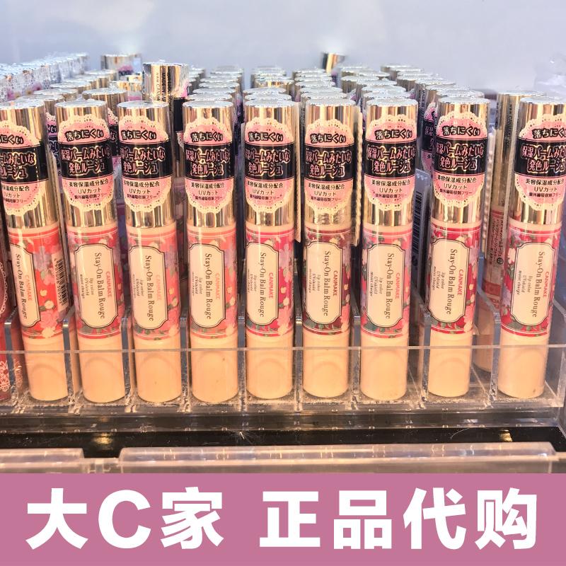大C家 日本canmake/井田高保湿滋润唇膏 持久水润 不易脱色口红