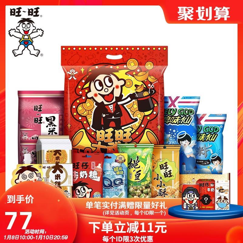 旺旺【680g*2大礼包】年货礼包休闲零食大礼包年货送礼包邮