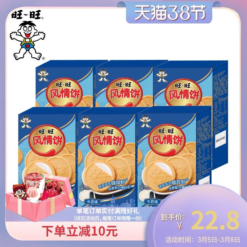 旺旺风情饼牛奶位巧克力夹心饼干办公室零食小吃 休闲食品55g*6