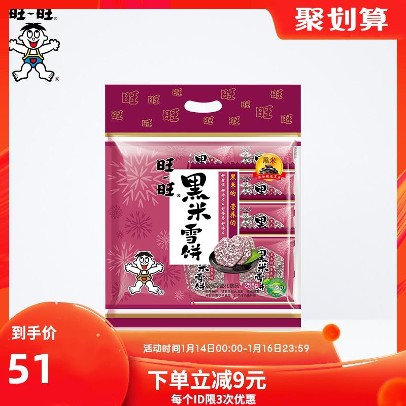 旺旺黑米雪饼258g*4包黑米膨化零食大礼包小吃饼干散装休闲食品