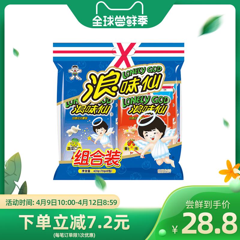 旺旺浪味仙70g*6网红薯片整箱零食大礼包多口味装包邮零食小吃
