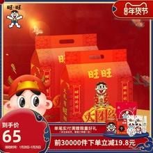 【旺旺食品旗舰店】休闲零食大礼包600g2盒装