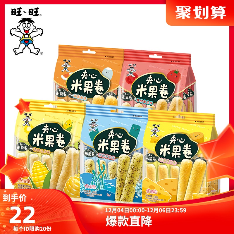 旺旺 【夹心米果卷180g*2】海苔味玉米味番茄味膨化米果零食小吃