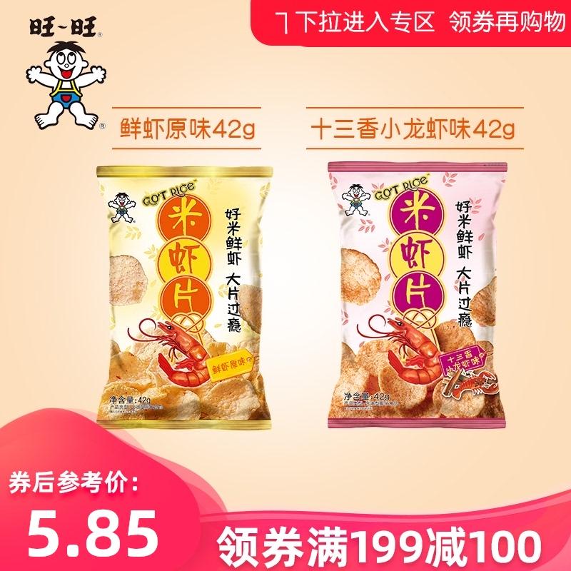 旺旺米虾片42g鲜虾原味小龙虾味酥脆口感休闲膨化零食小吃办公室