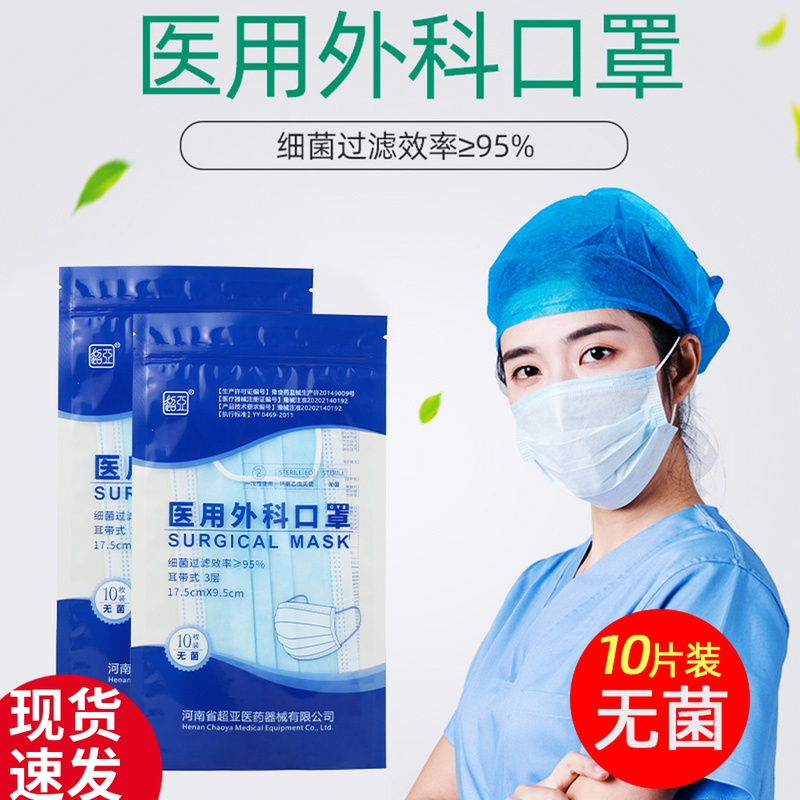 Super sub medical surgical mask 10 pieces 3-layer sterile disposable medical non-woven student mask