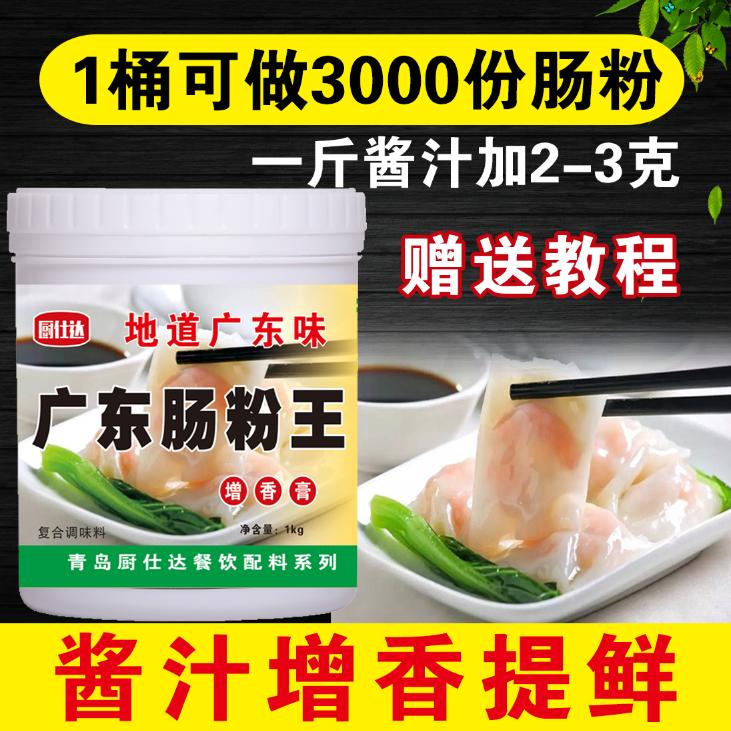 广东肠粉王调味料1KG肠粉酱汁增香技术配方专用调料商用汤汁配料