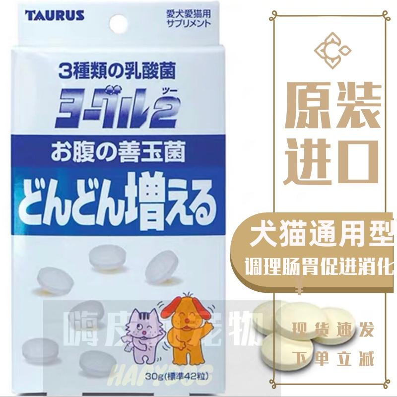 日本进口犬猫乳酸菌益生菌片42粒调理肠胃宠物挑食狗狗增食欲不振