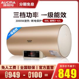 澳柯玛热水器电家用卫生间洗澡储水式智能恒温一级节能60升903D图片