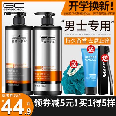 乔治卡罗尔男士专用洗发水沐浴露套装持久留香味去屑止痒控油头膏 - 封面