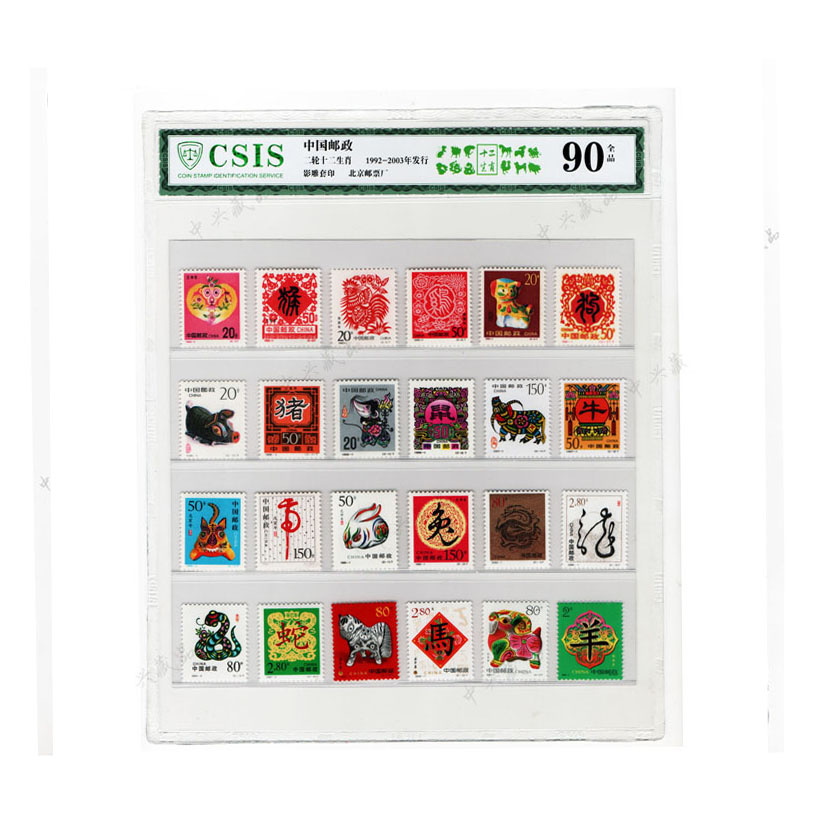 Second round of zodiac stamps CSIS rating Xintai 90 full mark monkey to sheep gum