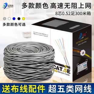 包邮 纯铜超五类网线家用高速电脑宽带线8芯网络监控双绞线足300米