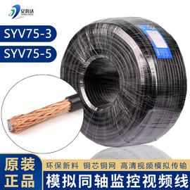 包邮纯铜SYV75-5 75-3监控视频线 模拟摄像机射频同轴线全铜200米