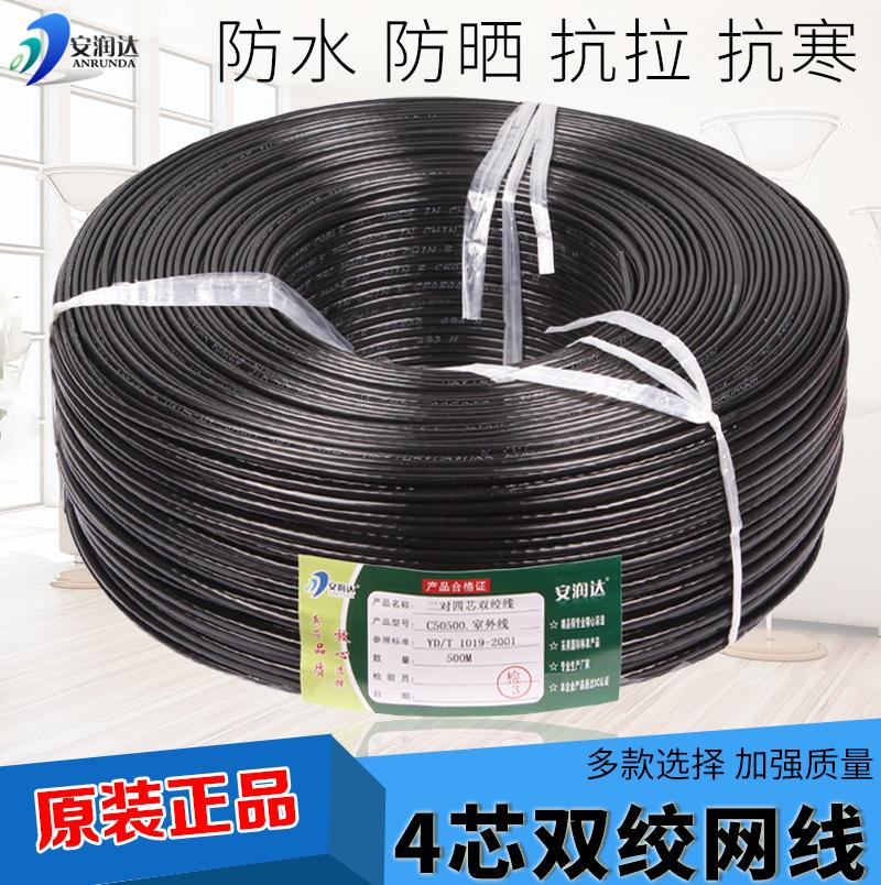Бесплатная доставка 4 ядро монитор кабель с властью комплекс один линия медь 4 ядро кабель на открытом воздухе водонепроницаемый 500 метр блюдо