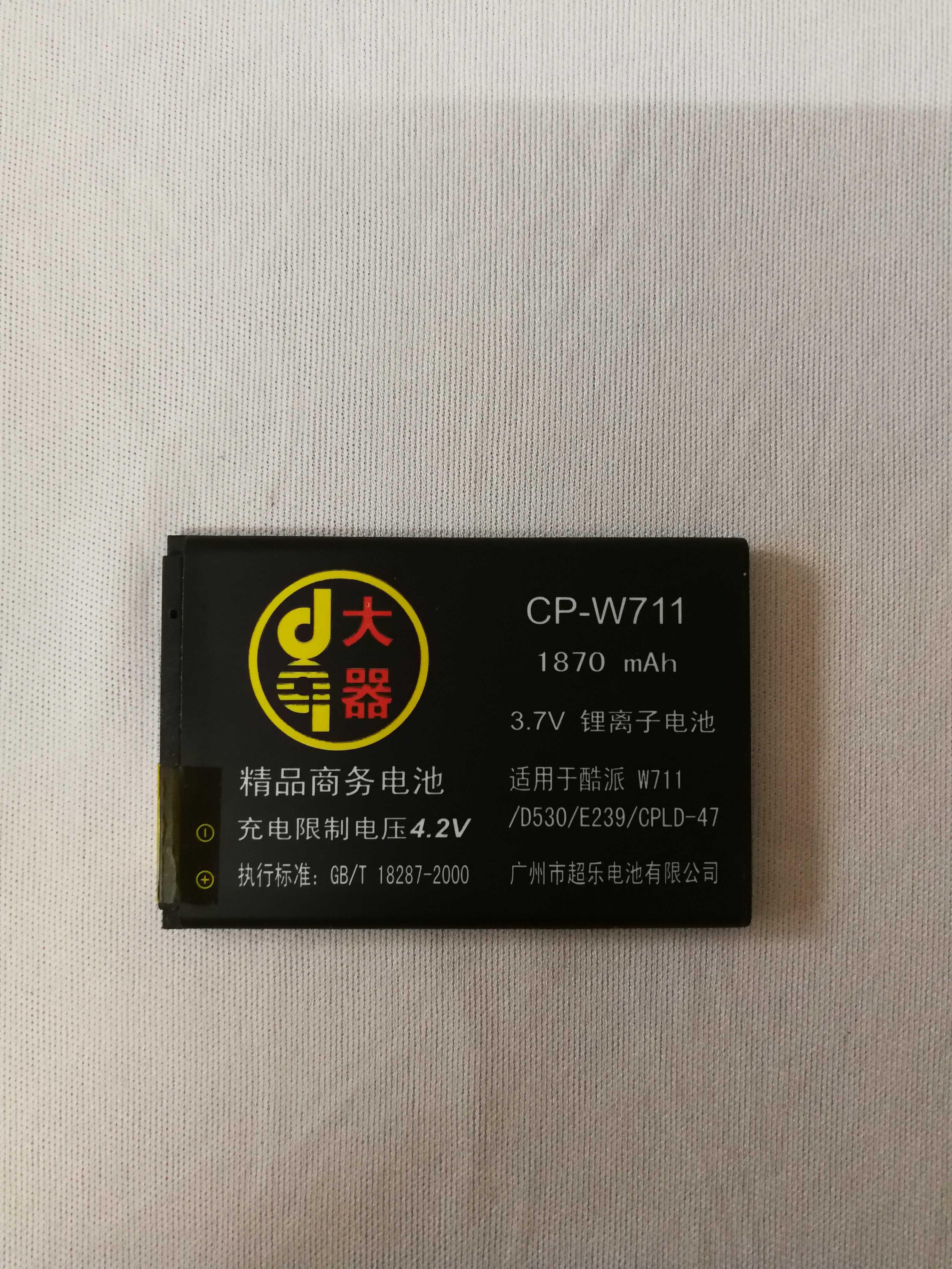 大器W711手机商务电池 通用酷派D530 E239 cpld-47大容量电板包邮