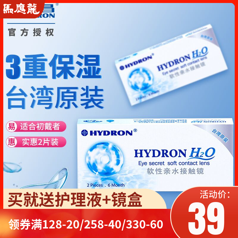 Haichang H2O half year box contact myopia lens 2 Pack imported Shuirun throw flagship store official website authentic in June