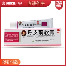 Yingping paeonol ointment 15g, anti allergy, anti inflammation, antipruritic, eczema, dermatitis, mosquito bites, redness and swelling, anti cold