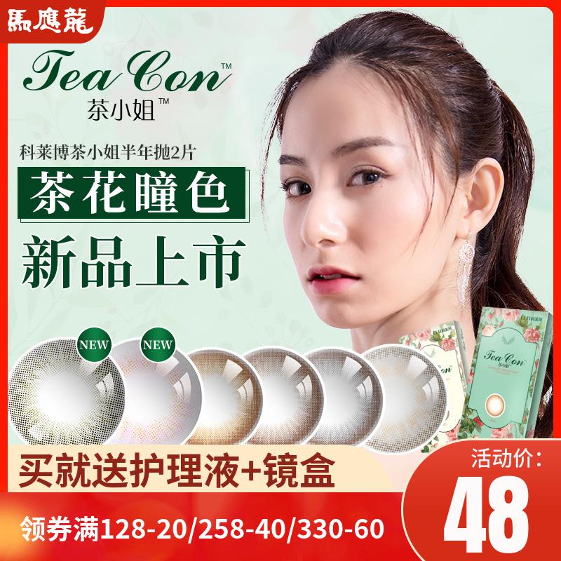 科莱博美瞳茶小姐半年抛2片装自然款韩国隐形近视眼镜正品旗舰店