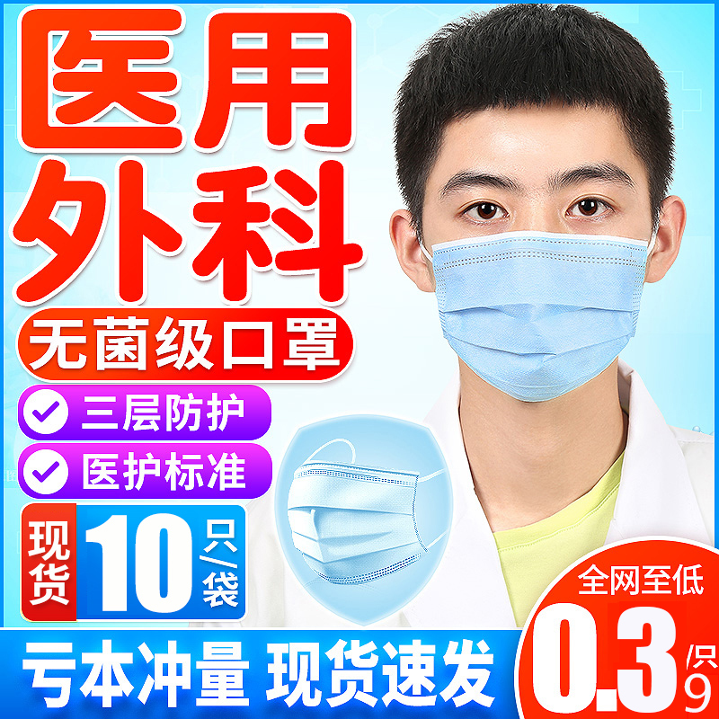 Medical surgical mask disposable medical external use medical care anti bacteria droplets three layer summer ventilation protection LN