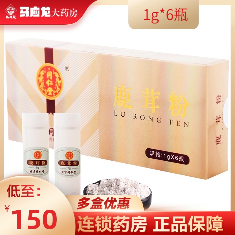 The second half price] Beijing Tongrentang deer antler powder 1g * 6 bottles of wine oral health strengthening antler cap powder t