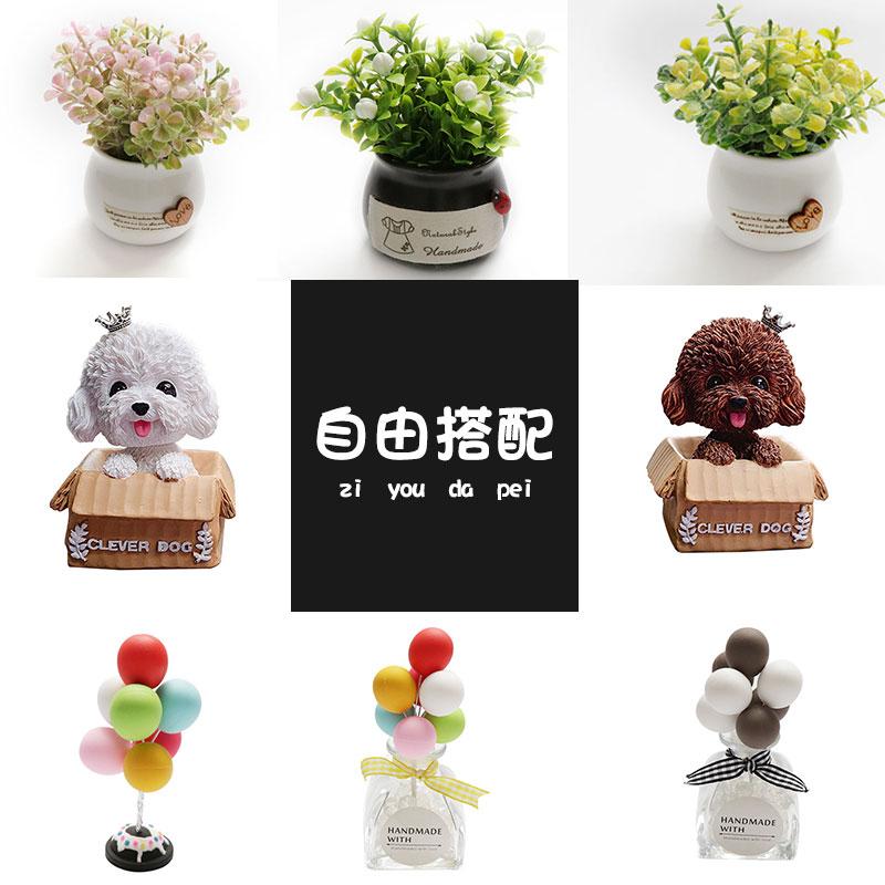 创意车载仿真植物盆栽摆件可爱中控台玻璃瓶气球摇头狗狗装饰用品