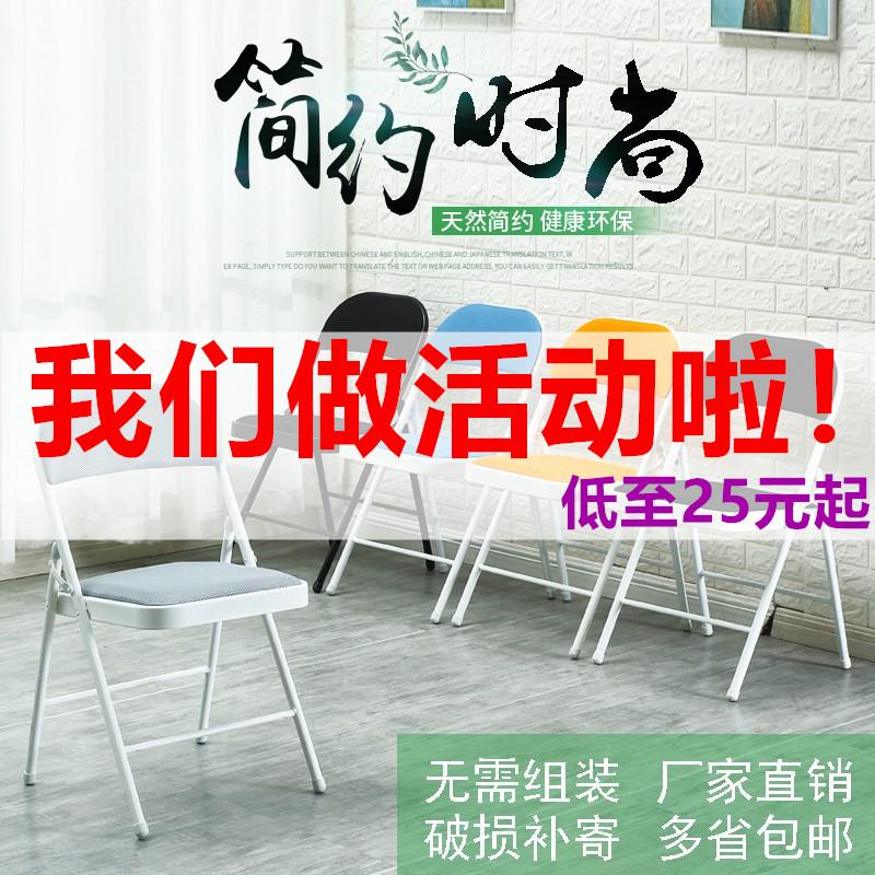 简易凳子家用折叠椅子便携靠背椅(非品牌)