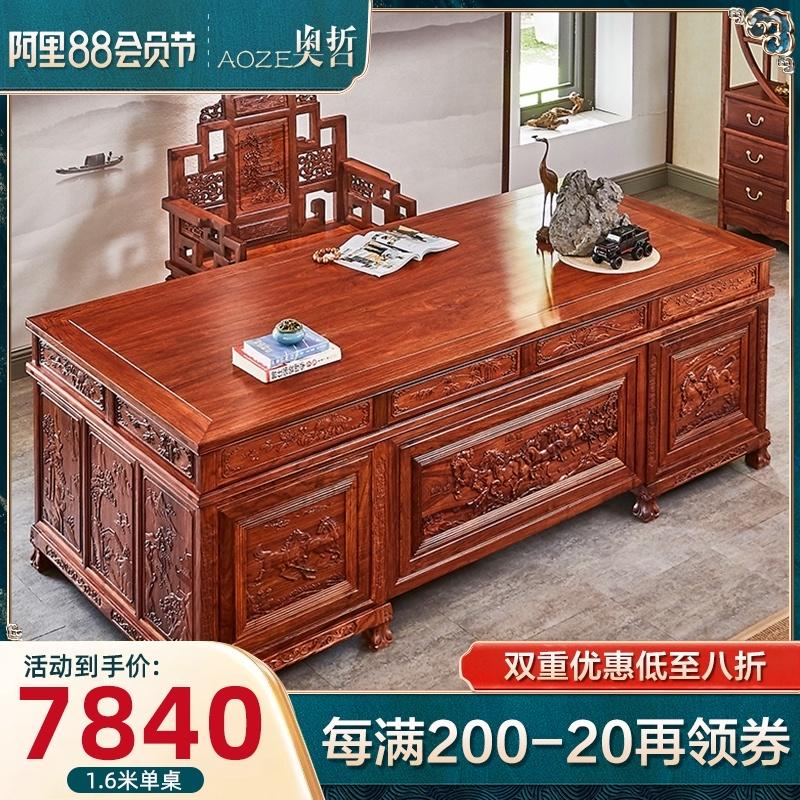 奥哲紅木の事務机の中式ハリネズミ紫檀の本のテーブルと椅子の組み合わせが実用的な木のコンピュータテーブルの花と梨の木の書斎の家具です。