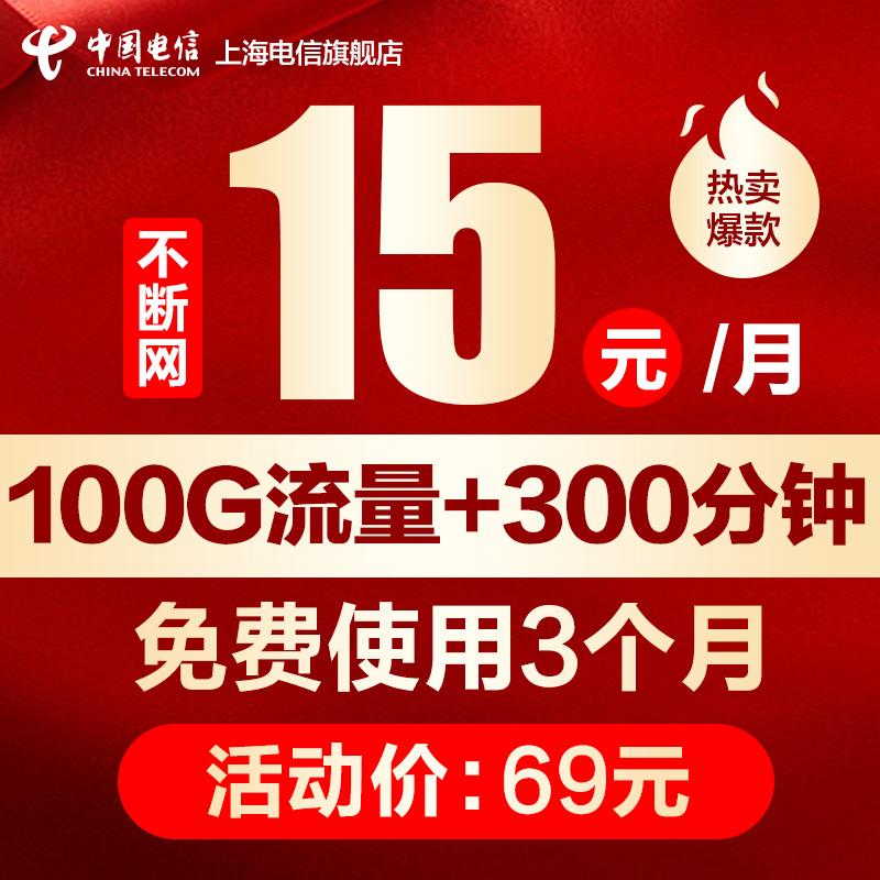 中国电信纯流量上网卡无限4g流量手机电话号码卡无线大王卡不限速