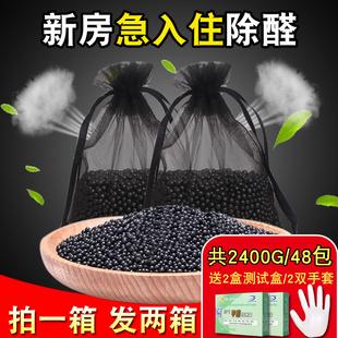 纳米矿晶新房除甲醛除异味家用除味车内除味去味活性炭包2.4kg