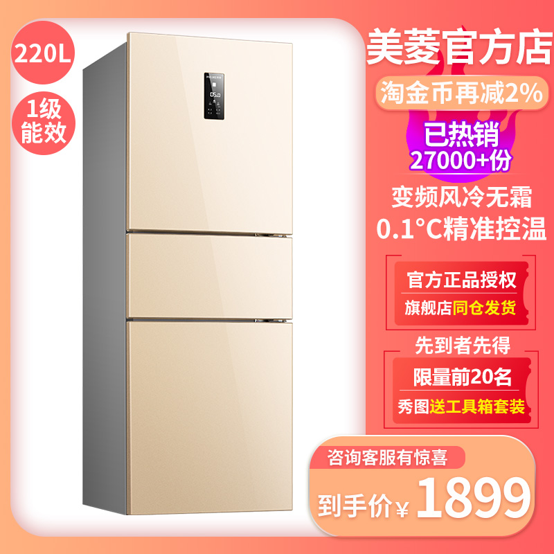 meiling /美菱bcd-220wp3cx电冰箱10-09新券