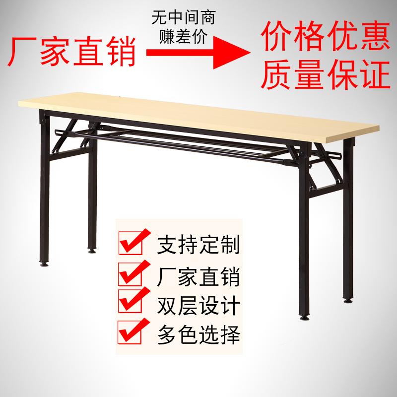 11-22新券可折叠长条桌简易双层会议桌学生培训桌简约课桌条形桌活动长桌子