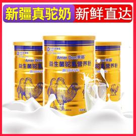拍1发3罐官方正品骆驼奶粉新疆伊犁新鲜骆驼鲜奶王牌营养粉驼乳粉