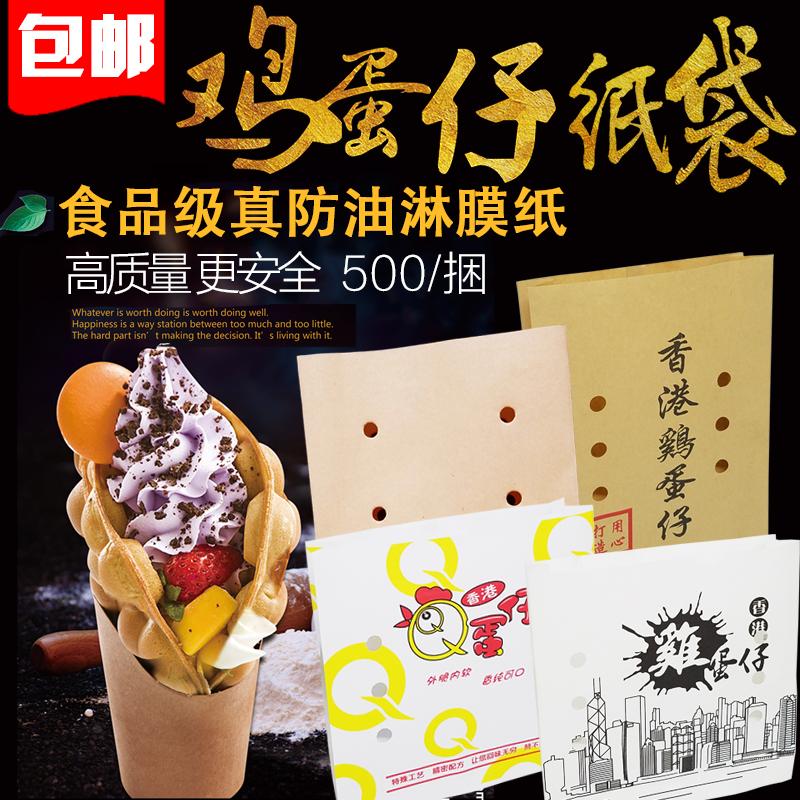 订做香港鸡蛋仔纸袋子纸盒鸡蛋仔纸杯防油纸袋食品包装袋500个