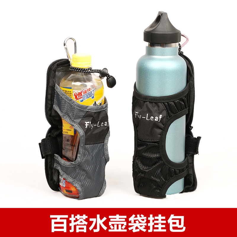 Flying leaf outdoor folding kettle bag portable water cup cover kettle bag mineral water bottle hanging bag can be hung on the waist backpack